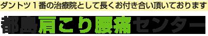 大阪市都島の整体ならバランス整体佐々木・都島肩こり腰痛センター