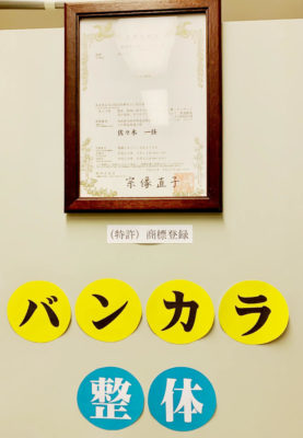 【バンカラ整体】を商標登録
